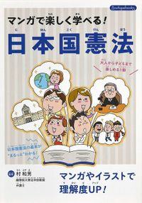 マンガで楽しく学べる!日本国憲法(ブティック社)