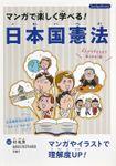 マンガで楽しく学べる!日本国憲法