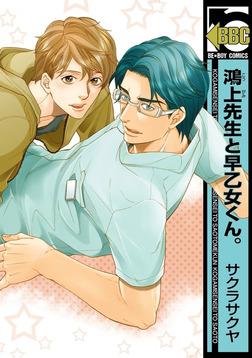 鴻上先生と早乙女くん。<単行本未収録コミック付>-電子書籍