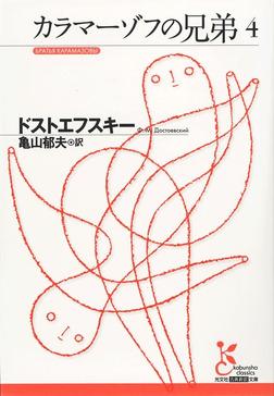 カラマーゾフの兄弟〈4〉-電子書籍