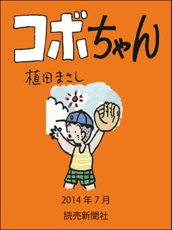 コボちゃん 2014年7月-電子書籍