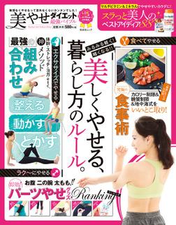 晋遊舎ムック 美やせダイエット最強バイブル-電子書籍