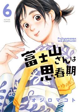 富士山さんは思春期 / 6-電子書籍