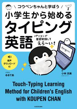 小学生から始めるタイピング英語 コウペンちゃんと学ぼう-電子書籍