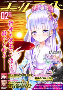 コミックライド2019年2月号(vol.32)-電子書籍