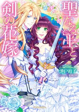 聖なる王と剣の花嫁-電子書籍