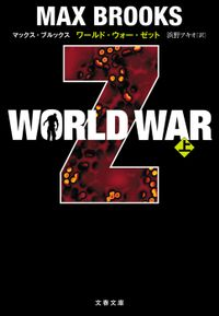 WORLD WAR Z(文春文庫)