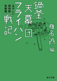 鍋釜天幕団フライパン戦記 あやしい探検隊青春篇