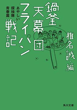 鍋釜天幕団フライパン戦記 あやしい探検隊青春篇-電子書籍
