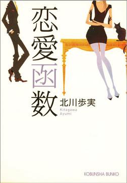 恋愛函数-電子書籍