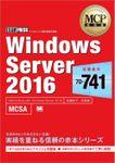 MCP教科書 Windows Server 2016 試験番号:70-741