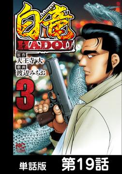 白竜HADOU【単話版】 第19話-電子書籍