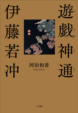 遊戯神通 伊藤若冲-電子書籍