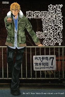 なぜ東堂院聖也16歳は彼女が出来ないのか? 分冊版(7) 「悪くない!!!!」-電子書籍