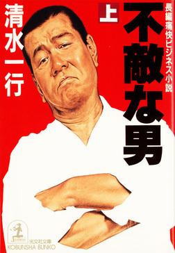 不敵な男(上・下合冊版)-電子書籍