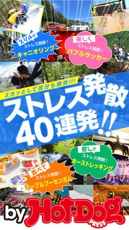 バイホットドッグプレス ストレス発散40連発!! 2017年6/30号-電子書籍
