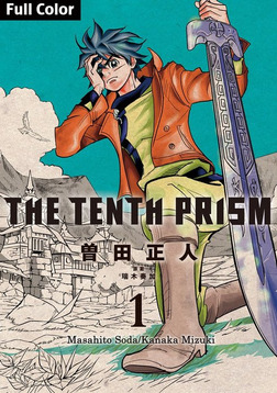 The Tenth Prism Full color 1-電子書籍