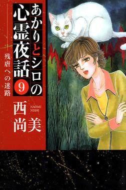 あかりとシロの心霊夜話(9)-電子書籍