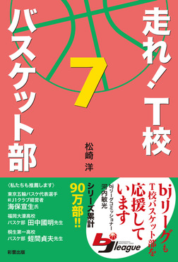 走れ! T校バスケット部 7-電子書籍