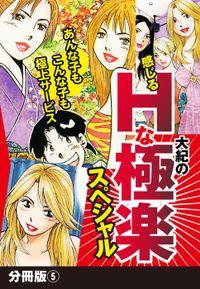 大紀の感じるHな極楽スペシャル 分冊版 (5)