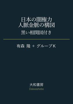 日本の闇権力 人脈金脈の構図~黒い相関図付き-電子書籍