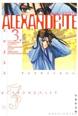 ALEXANDRITE〈アレクサンドライト〉 3巻-電子書籍
