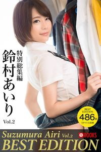 鈴村あいり特別総集編Vol.2
