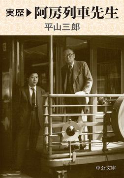 実歴阿房列車先生-電子書籍