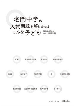 名門中学の入試問題を解けるのはこんな子ども 問題に込められたメッセージを読み解く-電子書籍