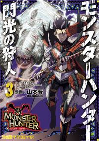 モンスターハンター 閃光の狩人 (3)
