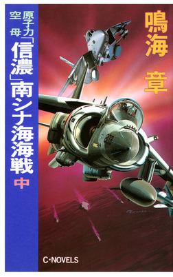 原子力空母「信濃」南シナ海海戦 中-電子書籍