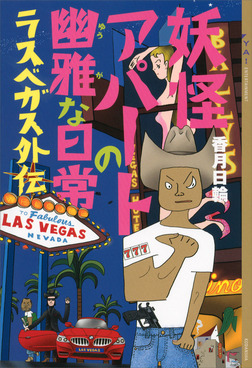 妖怪アパートの幽雅な日常 ラスベガス外伝-電子書籍