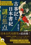 古事記と日本書紀 謎の焦点