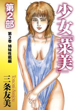 少女「菜美」 第2部 第3巻 姉妹性戦編  -電子書籍