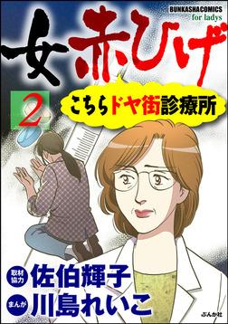 女赤ひげ こちらドヤ街診療所 2-電子書籍