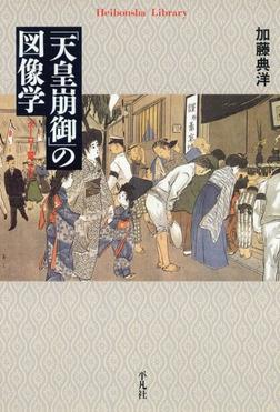 「天皇崩御」の図像学-電子書籍