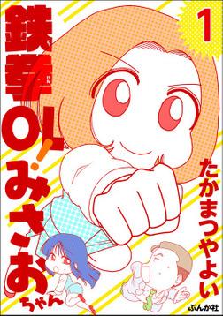 鉄拳OL! みさおちゃん(分冊版) 【第1話】-電子書籍
