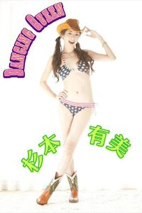 杉本有美 DANCING QUEEN【image.tvデ�