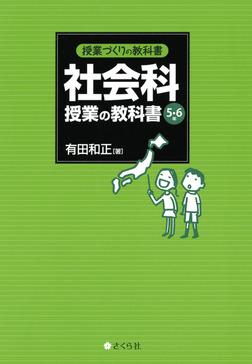 授業づくりの教科書 社会科授業の教科書〈5・6年〉-電子書籍