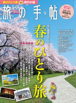 旅の手帖_2018年4月号-電子書籍