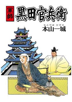 軍師黒田官兵衛-電子書籍