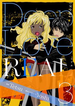Deep Love REAL 〔完全版〕 3巻-電子書籍