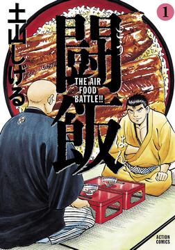闘飯 1-電子書籍