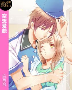 空想愛戯~好き者同士の甘い時間~ LOVE STORM-電子書籍