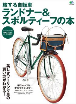 旅する自転車 ランドナー&スポルティーフの本-電子書籍