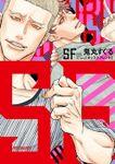 SF(セックスフレンド)