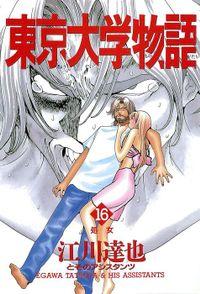 東京大学物語 第16巻