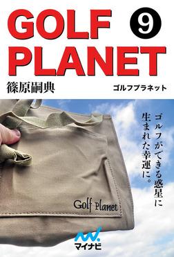 ゴルフプラネット 第9巻 ゴルフを単なるお遊びにしないために読む本-電子書籍