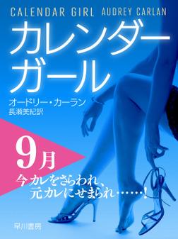 カレンダーガール 9月――今カレをさらわれ、元カレにせまられ……!-電子書籍