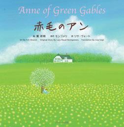 赤毛のアン//~Anne/of/Green/Gables/~-電子書籍